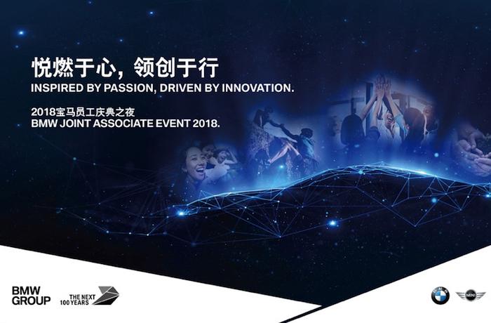 BMW Join Associate Event 2018