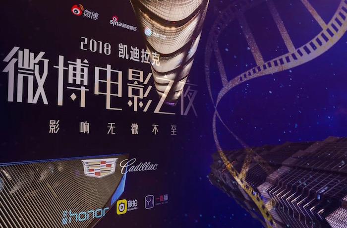 2018微博电影之夜